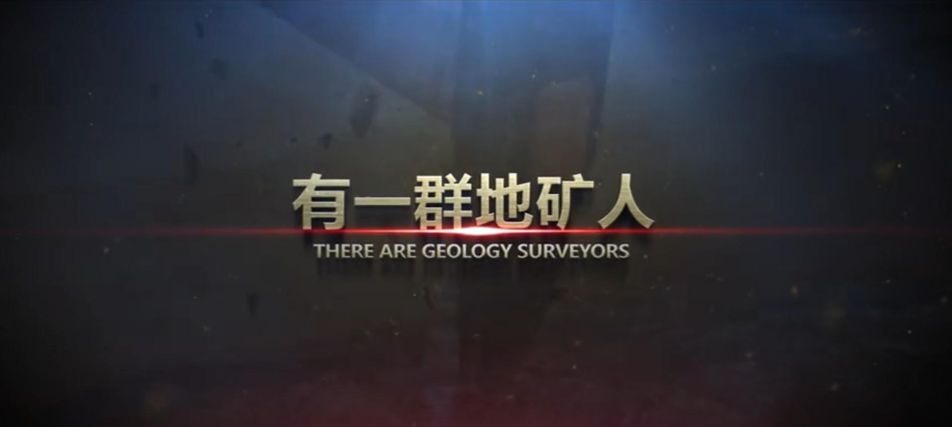 陕西地矿宣传片
